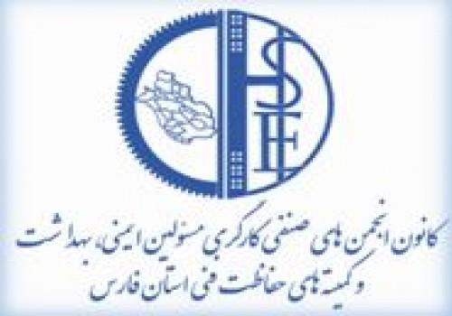 کانون انجمن های صنفی کارگری مسئولین ایمنی، بهداشت و کمیته های حفاظت فنی استان فارس