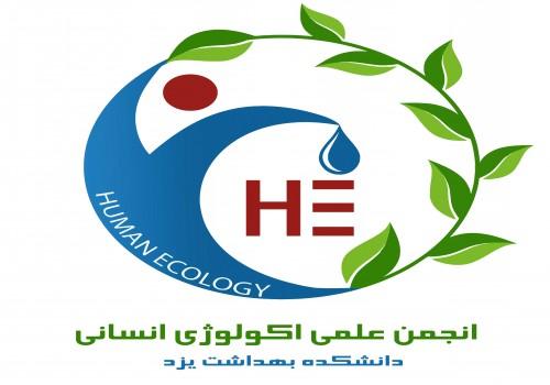 انجمن علمی دانشجویی اکولوژی انسانی