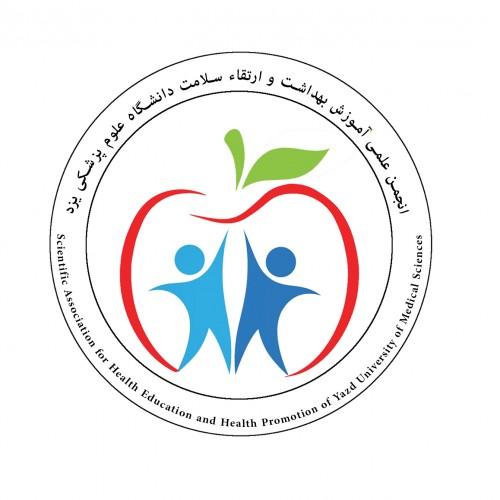 انجمن علمی دانشجویی آموزش بهداشت و ارتقاء سلامت یزد