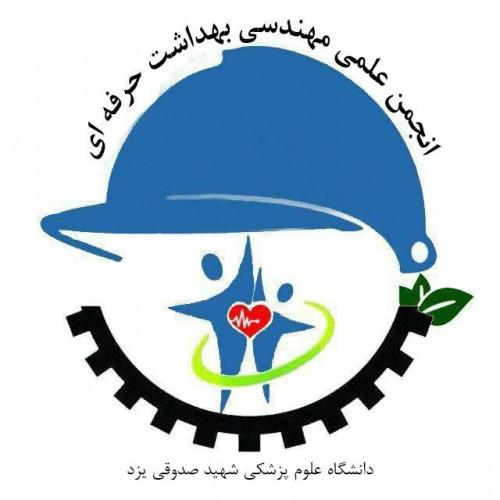 انجمن علمی دانشجویی مهندسی بهداشت حرفه ای یزد