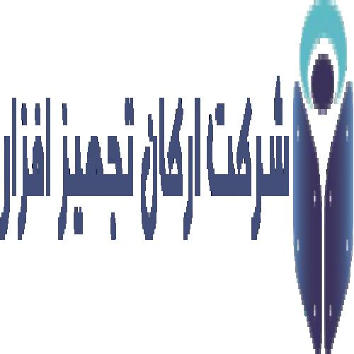 شرکت ارکان تجهیز افزار
